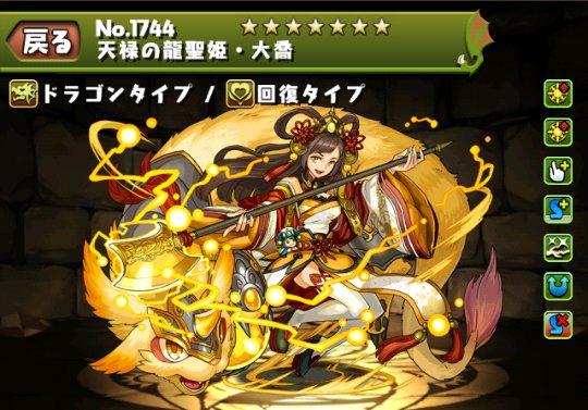 天禄の龍聖姫・大喬のステータス