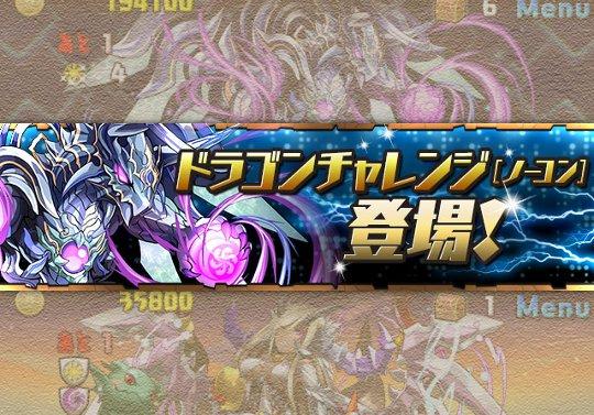 ドラゴンチャレンジ【ノーコン】 ダンジョン&報酬一覧