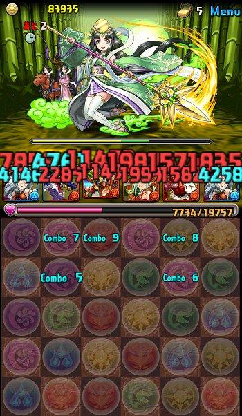 かぐや姫降臨超地獄級 ボス 六撃目9コンボ9倍