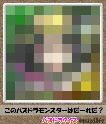 パズドラモザイククイズ32-3