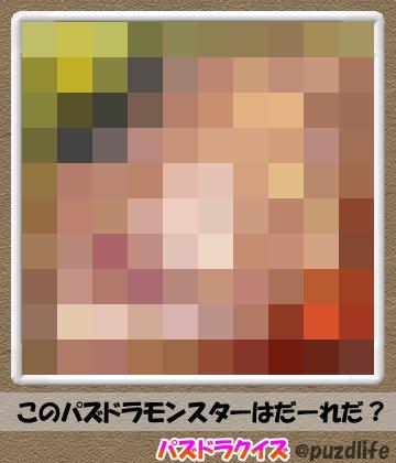 パズドラモザイククイズ32-5