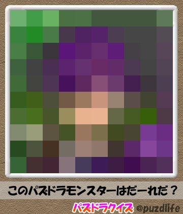 パズドラモザイククイズ33-3