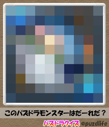 パズドラモザイククイズ33-4