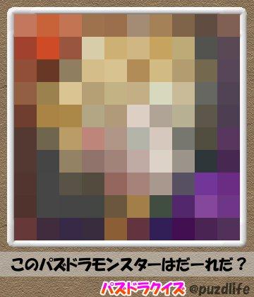 パズドラモザイククイズ33-5