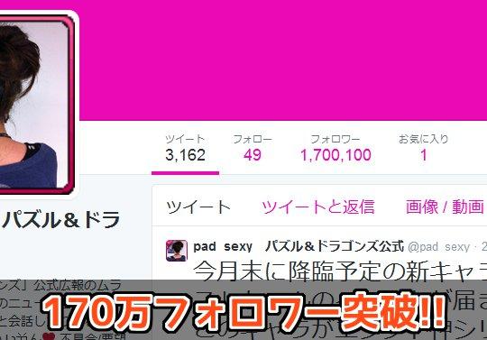 【日本で13位】公式Twitter・ムラコのフォロワーが170万を突破!