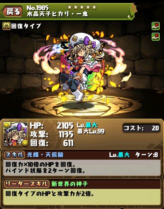 水晶天子ヒカリ・一鬼のスキル&ステータス