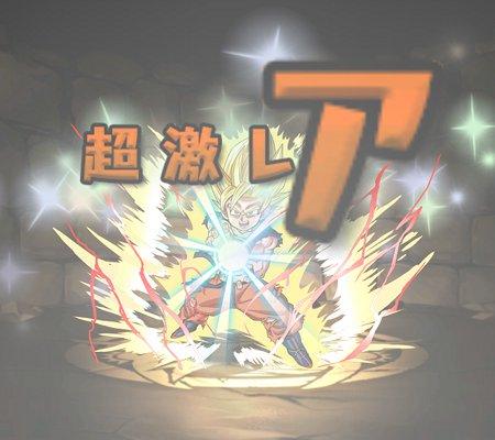 超サイヤ人・孫悟空 超激レア