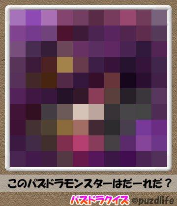 パズドラモザイククイズ34-4