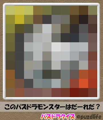 パズドラモザイククイズ34-5