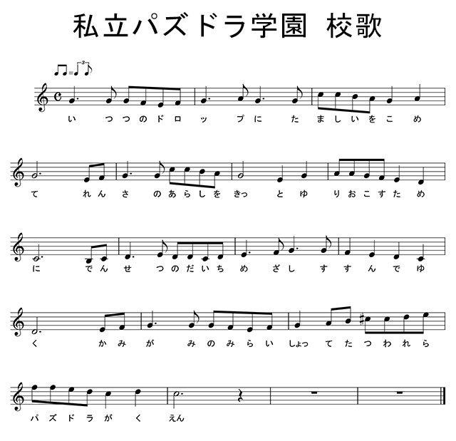 パズドラ学園 校歌楽譜