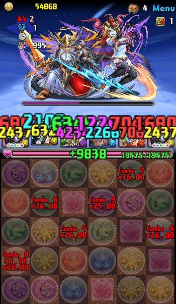 ゼウス&ヘラ降臨地獄級 ボス 五撃目9コンボ25倍