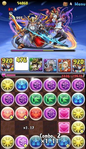 ゼウス&ヘラ降臨地獄級 ボス 三撃目盤面5コンボ