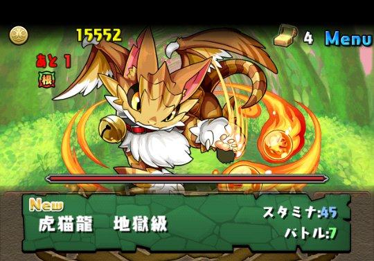火の猫龍【水なし】 地獄級 攻略&ダンジョン情報