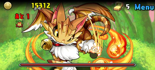 火の猫龍【水なし】 超地獄級 ボス 火の猫龍・シマニャドラ