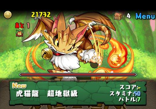 火の猫龍【水なし】 超地獄級 攻略&ダンジョン情報