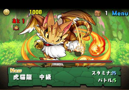 火の猫龍【水なし】 中級 攻略&ダンジョン情報