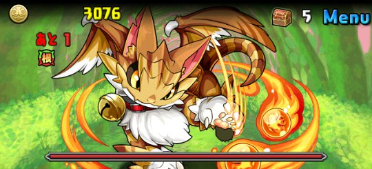火の猫龍【水なし】 上級 ボス 火の猫龍・シマニャドラ