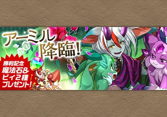 アーミル降臨ノーコン記念の魔法石とホノピィ・ヒカピィの配布日が決定!