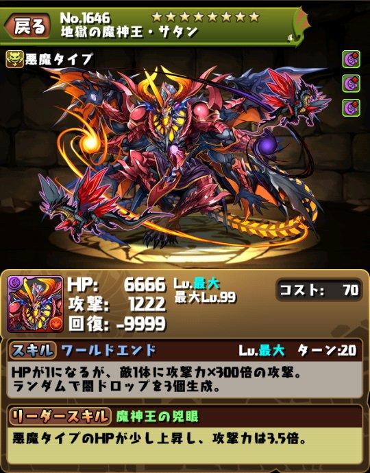 地獄の魔神王・サタンのスキル&ステータス