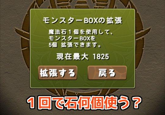 【投票】ボックス拡張する時石何個分ずつ拡張する?