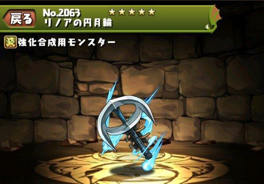 リノアの円月輪のステータス