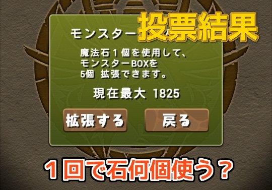 【投票結果】ボックス拡張する時石何個分ずつ拡張する?
