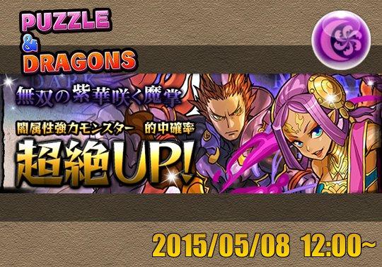 新レアガチャイベント『無双の紫華咲く魔掌』が5月8日12時から開催!ダークカーニバル