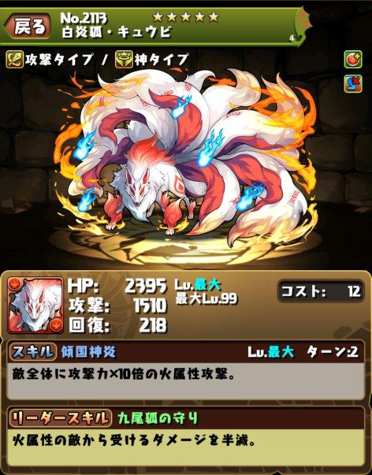 白炎狐・キュウビのスキル&ステータス
