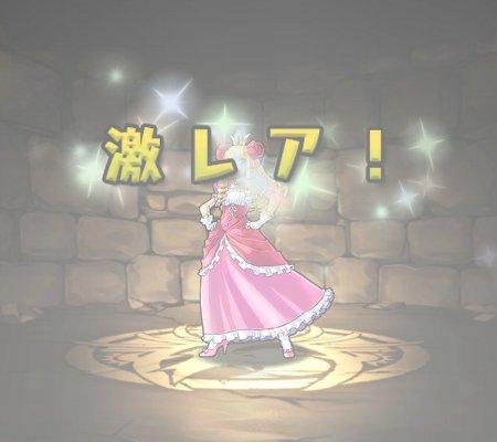 ケリ姫 激レア