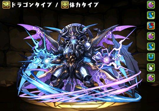 次回降臨「黒天の幻龍王・ゼローグ∞」のステータスを公開!
