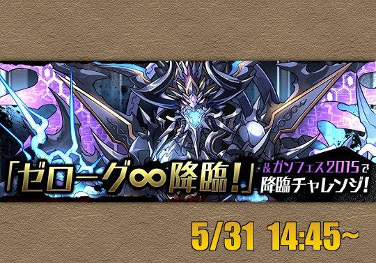 5月31日に「ゼローグ∞ 降臨!【特殊】」が来る!絶地獄級のみ
