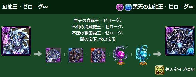 黒天の幻龍王・ゼローグ∞の究極進化素材