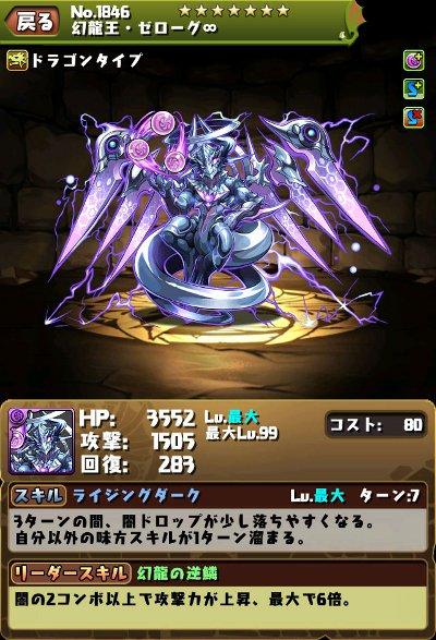幻龍王・ゼローグ∞のステータス画面