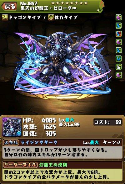 黒天の幻龍王・ゼローグ∞のステータス画面