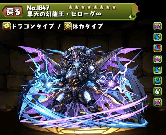 黒天の幻龍王・ゼローグ∞のステータス