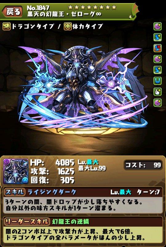 黒天の幻龍王・ゼローグ∞のスキル&ステータス