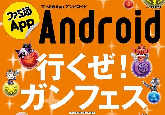 ファミ通App NO.023が2月28日に発売!特典は光の宝玉