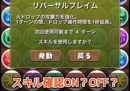 【投票】スキル確認はON?OFF?