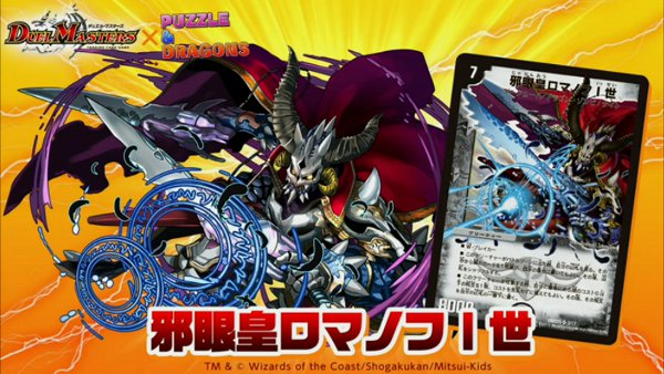 ypuzdra586_duel_masters_collabo_media2