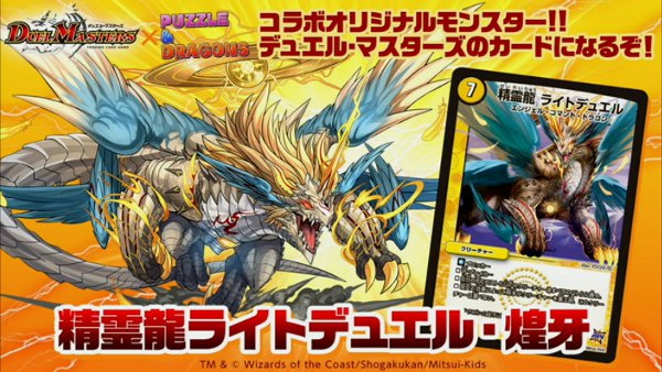 ypuzdra586_duel_masters_collabo_media3