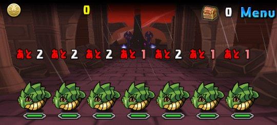 ゼローグ∞降臨! 絶地獄級 1F ドラゴンシード