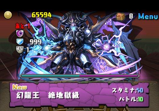 ゼローグ∞降臨! 絶地獄級 攻略&ダンジョン情報