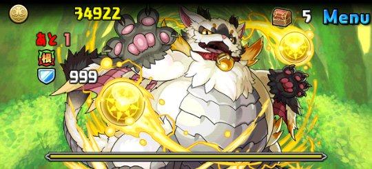光の猫龍【闇なし】 地獄級 ボス 光の猫龍・ペルニャドラ