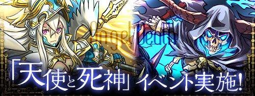 『天使と死神』イベント実施!