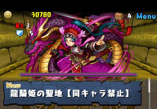 龍騎姫の聖地【同キャラ禁止】 攻略&ダンジョン情報