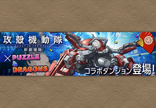 6月20日から攻殻機動隊コラボダンジョンが登場!