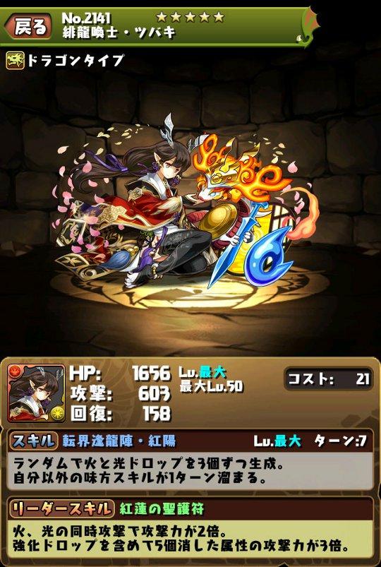 緋龍喚士・ツバキのスキル&ステータス