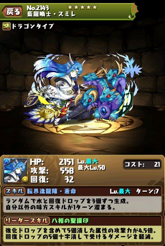 藍龍喚士・スミレのスキル&ステータス