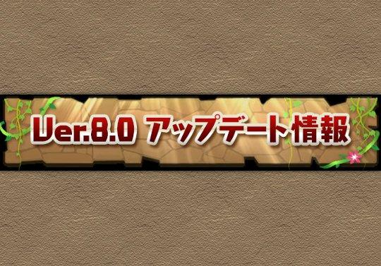 Ver.8.0アップデート情報!極限の闘技場追加やボックス2500など