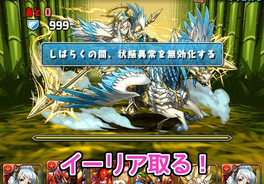 パズドラ女子「天使と死神イベントでイーリア取る( ゚д゚ )!!」